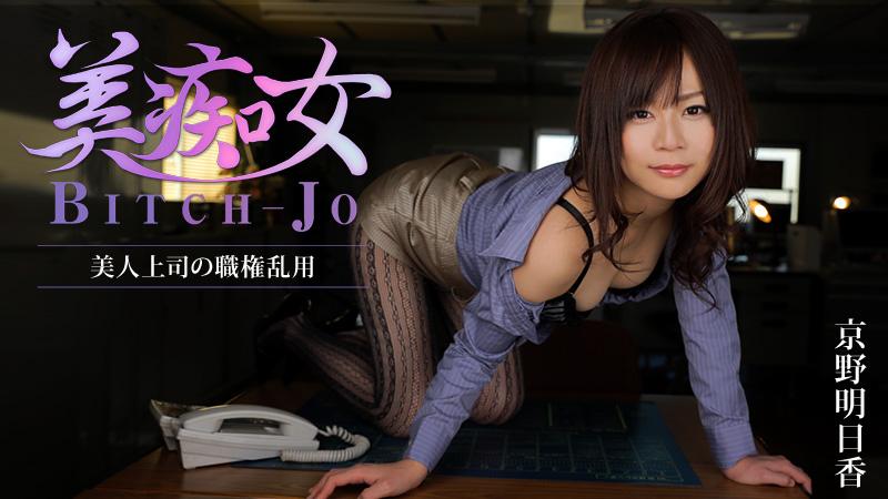 HEYZO-0852 美痴女~美人上司の職権乱用~ – 京野明日香