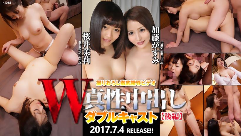 東京熱Tokyo-Hot-n1244 W姦 桜井茉莉/加藤かすみ【後編】
