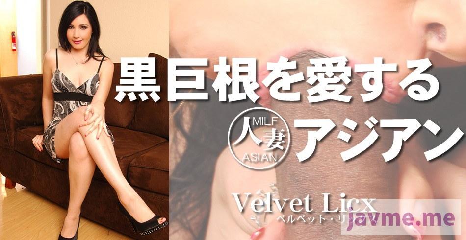 ASIA天國asiatengoku-0731黒巨根を愛する人妻 VELCET LICX
