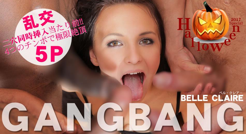 金8天國kin8-1798 GANGBANG Belle Claire