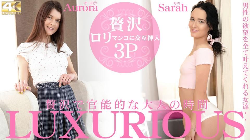 金8天國kin8-3361 LUXURIOUS 贅沢で官能的な大人の時間 男性の欲望全て叶えてくれる女達..Aurora