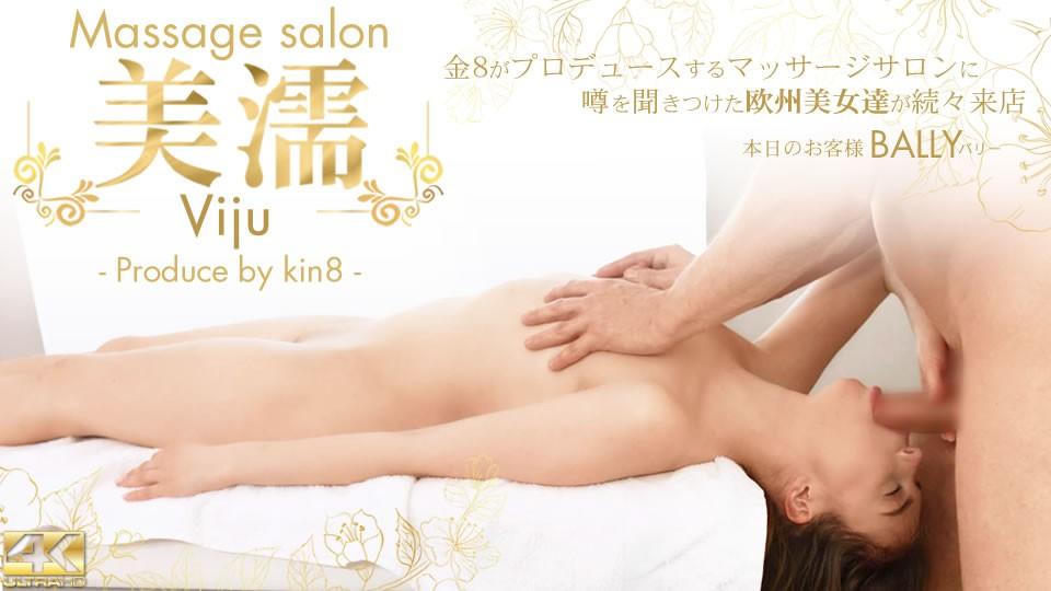 金8天國kin8-3369 噂を聞き付けた 欧州美女が達が続々来店 美濡 Viju Massage salon 本日のお客様 Bally