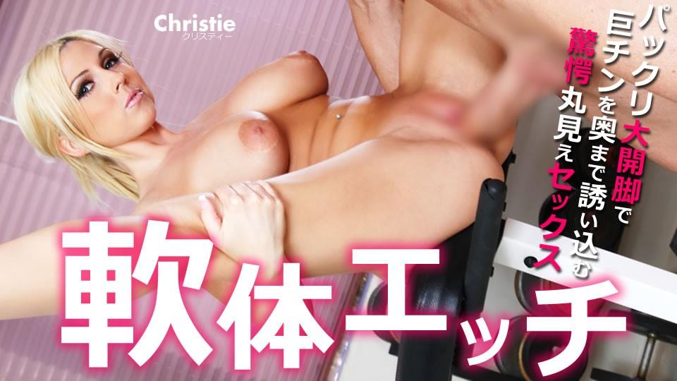 金8天國kin8-3371 軟体エッチ ぱっくり大開脚で巨チンを奥まで誘い込む Christie
