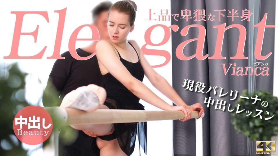 金8天國kin8-3373 Elgant 上品で卑猥な下半身 現役バレリーナの中出しレッスン Vianca
