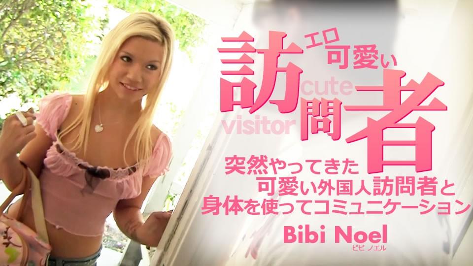 金8天國kin8-3374 エロ可愛い訪問者 突然やって来た可愛い外国人訪問者と身体を使ってコミュニケーション Bibi Noel