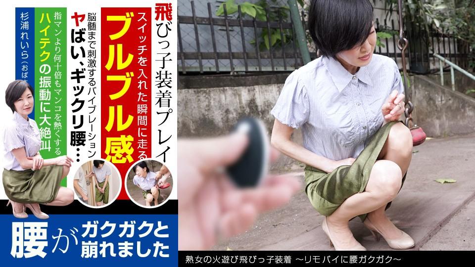 人妻熟女paco-010120-001 熟女の火遊び飛びっ子装着 ~リモバイに腰ガクガク~