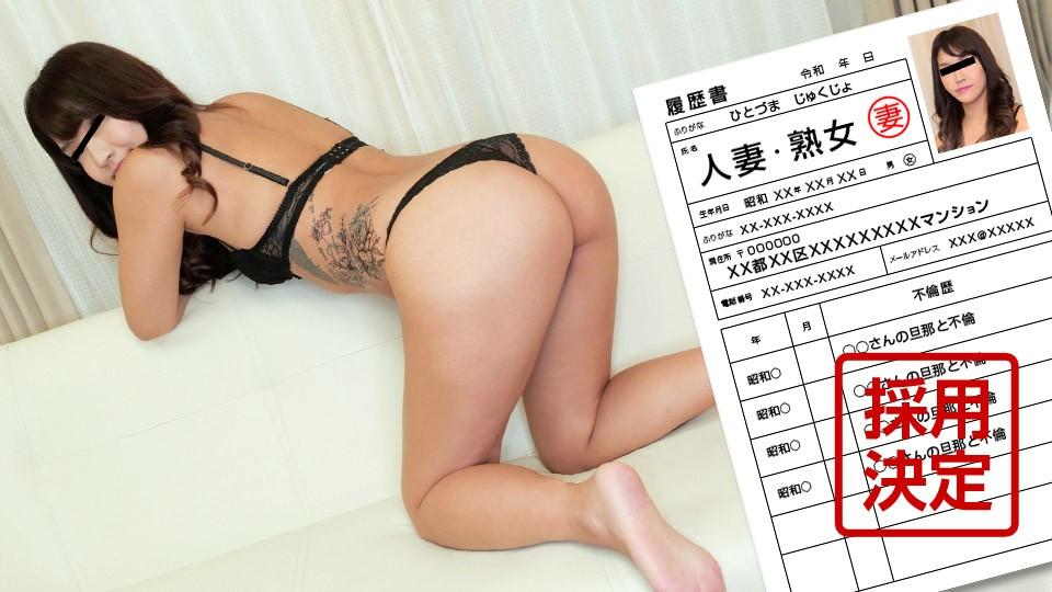 人妻熟女paco-041521-460 素人奥様初撮りドキュメント 91 斎藤かすみ