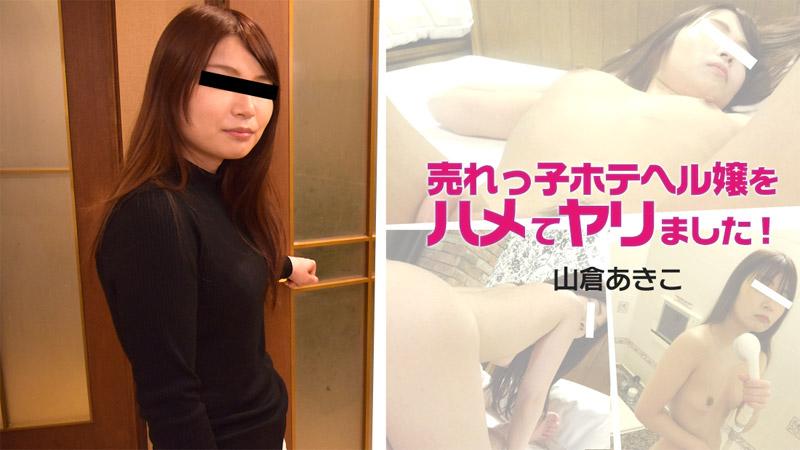 HEYZO 1994 売れっ子ホテヘル嬢をハメてヤリました! – 山倉あきこ