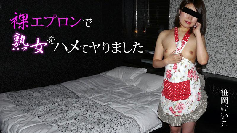HEYZO 2005 裸エプロンで熟女をハメてヤりました – 笹岡けいこ