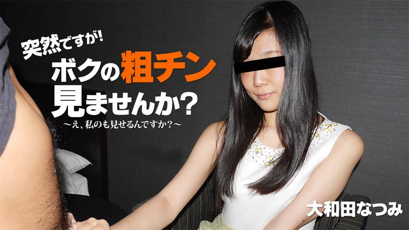 HEYZO2010突然ですが!ボクの粗チン見ませんか?~私が大きくしてあげる!~–大和田なつみ