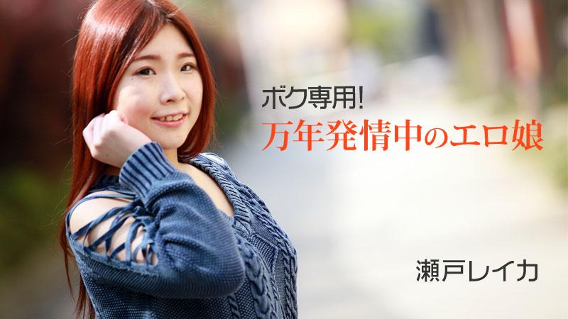 HEYZO 2011 ボク専用!万年発情中のエロ娘 – 瀬戸レイカ