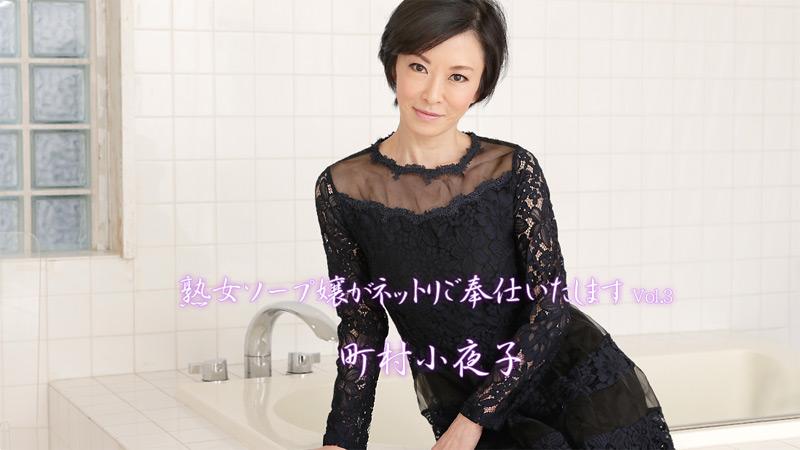 HEYZO 2012 熟女ソープ嬢がネットリご奉仕いたします Vol.3 – 町村小夜子