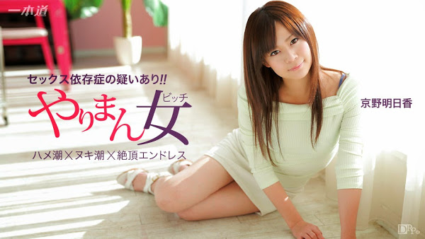一本道 041115_060 京野明日香 「余裕で三連発できちゃう極上の女優」
