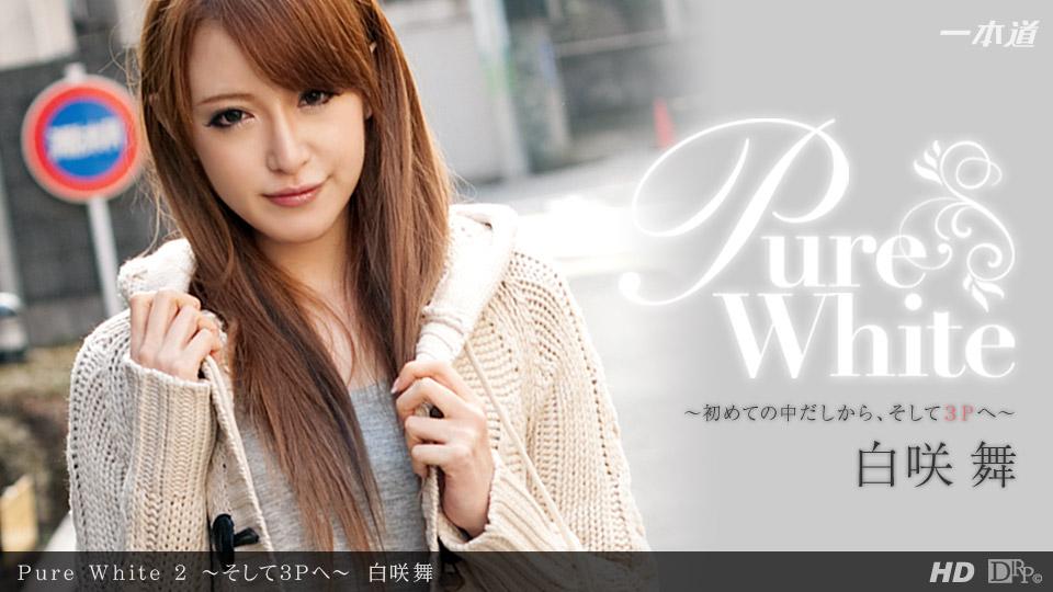 一本道 041712_318 白咲舞 「Pure White 2 ~そして3Pへ~」