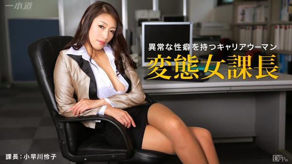 一本道 051615_081 小早川怜子 「しばられたいの ~社会的痴位の高いオンナ~」