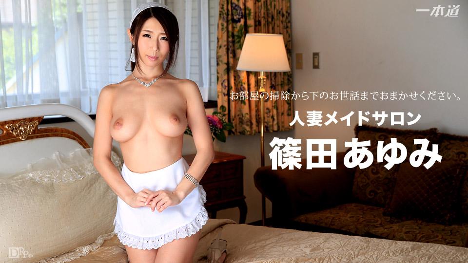 一本道 052116_303 人妻メイドサロン 篠田あゆみ