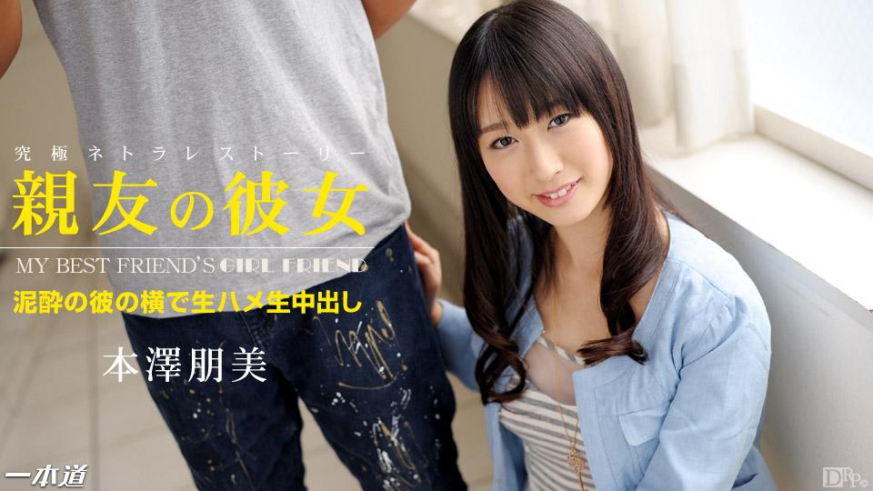 一本道 052414_815 本澤朋美「親友の彼女 本澤朋美」