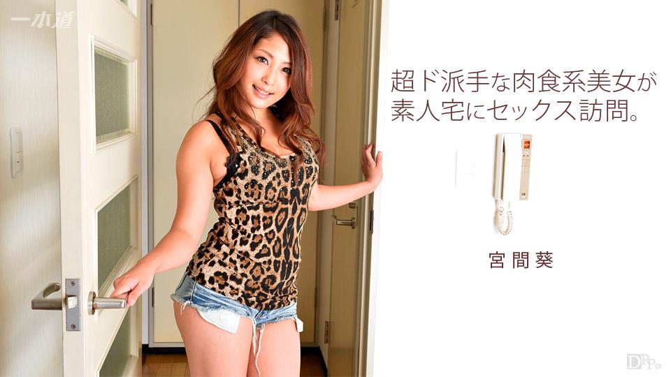 一本道 061517_540 超ド派手な肉食系美女が素人宅にセックス訪問 宮間葵