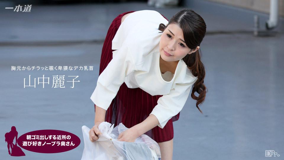 一本道 062317_543 朝ゴミ出しする近所の遊び好きノーブラ奥さん 山中麗子
