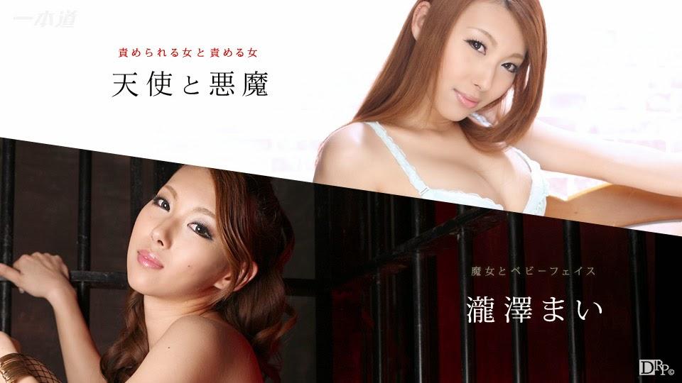 一本道 082314_869 瀧澤まい 「天使と悪魔 ~my both side~ Vol.4」