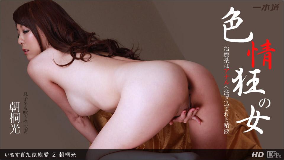 一本道 091212_426 「いきすぎた家族愛 2」朝桐光