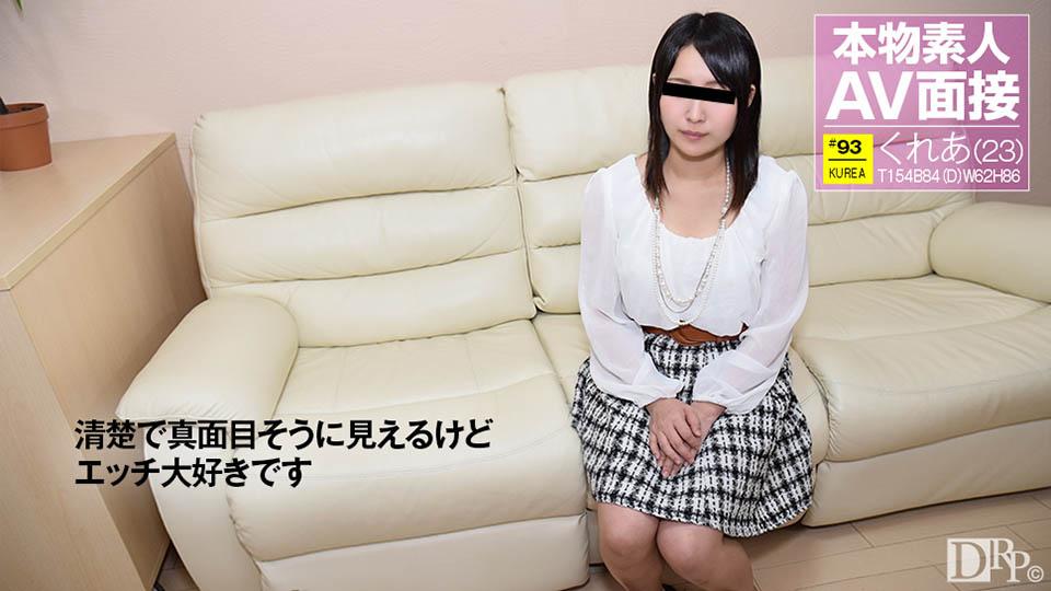 10musume 031717_01 素人AV面接 ~社会経験でAV面接受けました~