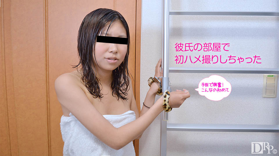 10musume 031017_01 ヤリたくてヤリたくてきちゃいました 正木可奈