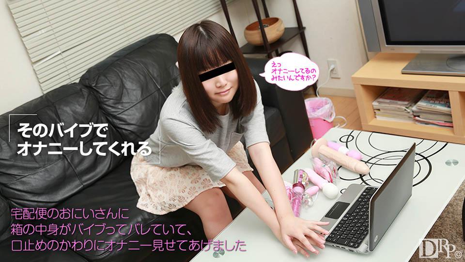 10musume 031617_01 おもちゃ好き娘のバイブコレクション
