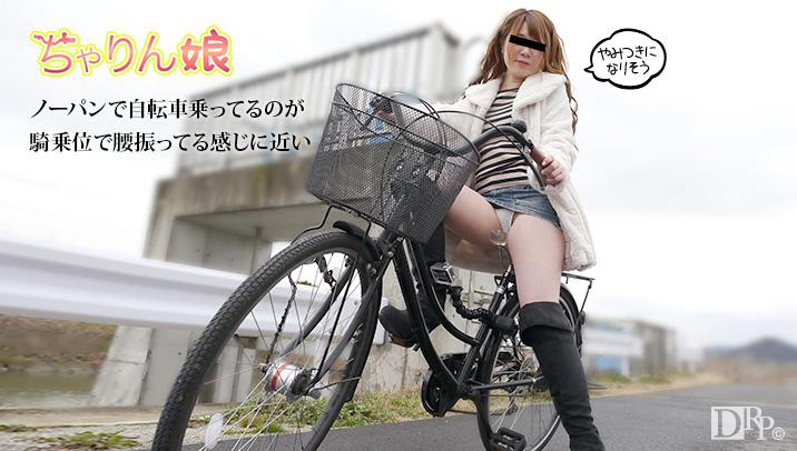 10musume 070616_01 ちゃりん娘 ~田舎道でノーパン透明サドルにオマンコ擦り付けました~