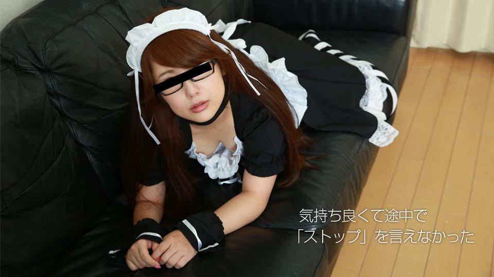 天然むすめ 080218_01 メイドカフェで勤務しているメガネ娘を騙してハメちゃいました