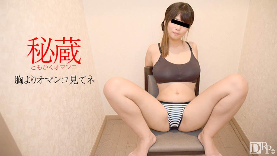 10musume 083117_01 秘蔵マンコセレクション~私の胸とオマンコどちらがお好み~ 小沢かれん