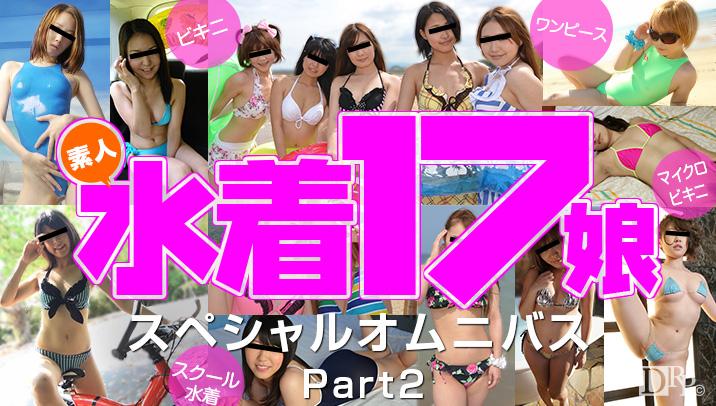 10musume 081916_01 素人 水着スペシャルオムニバス 17娘 Part 2