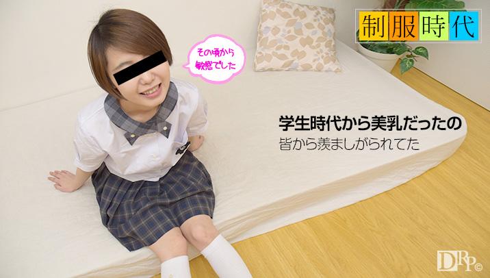 10musume 090316_01 制服時代 ~うぶだったあの頃、今は・・・