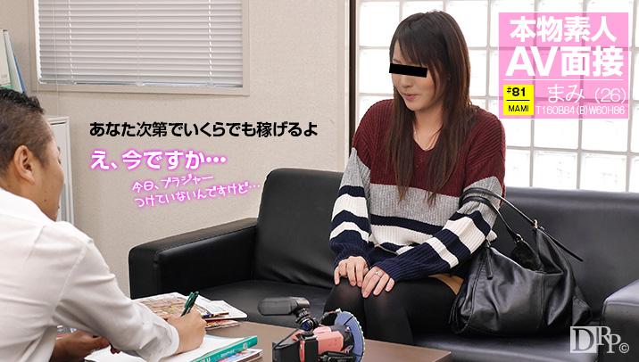 10musume 092116_01 素人AV面接 ~稼げるんですか?~