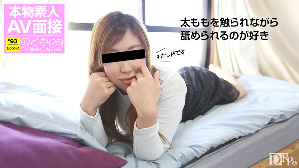 10musume 031117_01 素人AV面接 ~SMプレイに興味あります~