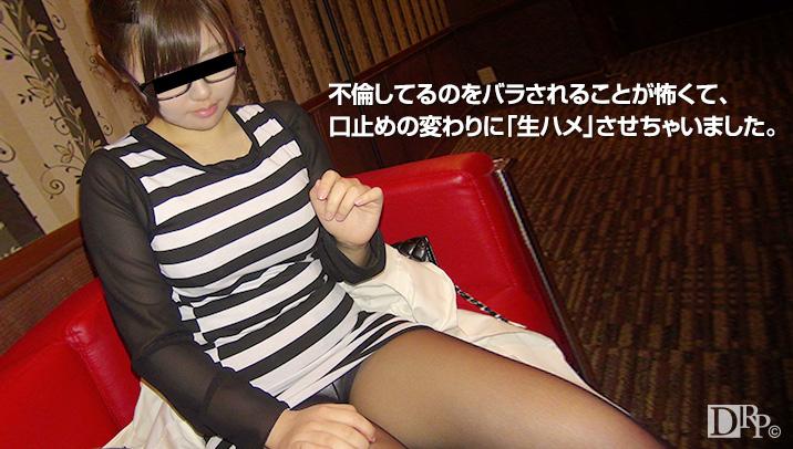 10musume 091616_01 ゲスの生ハメ!不倫がバレてしまいますよ