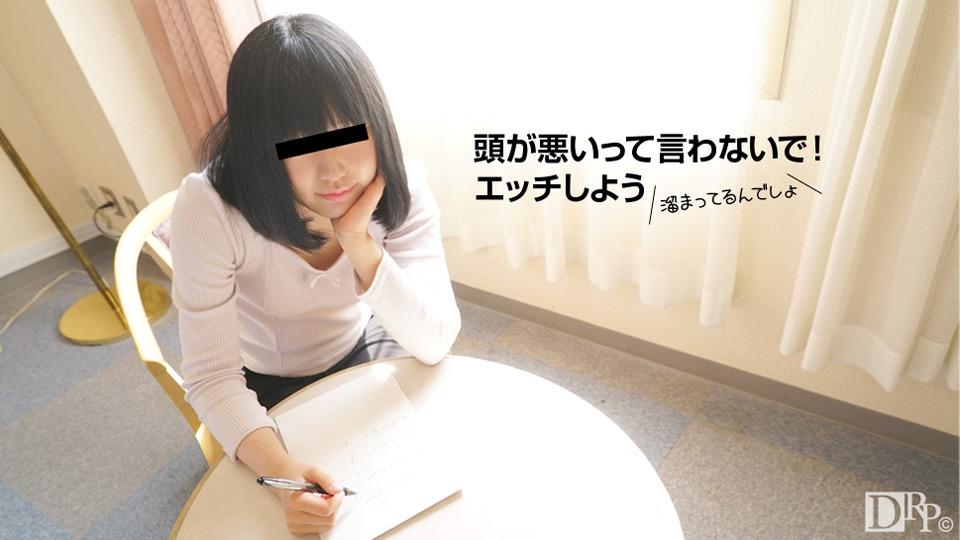 10musume 091617_01 頭は悪くてもエッチの知識は豊富