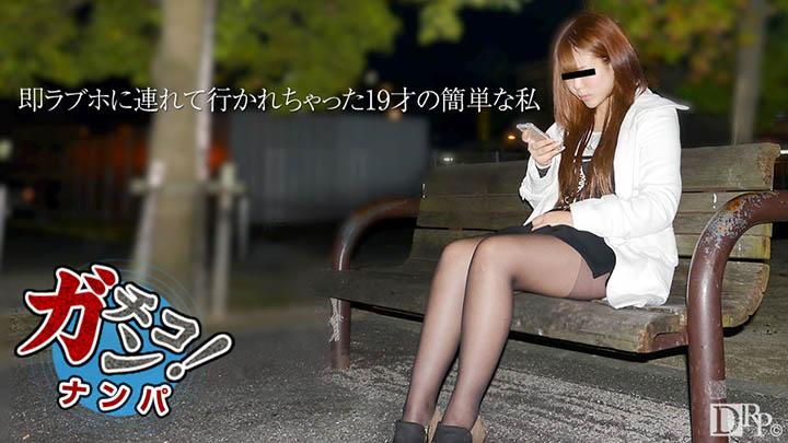 10musume101816_01素人ガチナンパ~暇してるところをナンパしちゃいました~