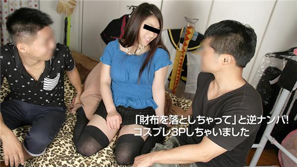 10musume 110417_01 財布を落としちゃってと逆ナンパしちゃいました