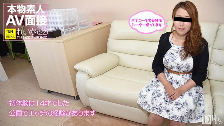 10musume 112216_01 素人AV面接 ~Eカップ娘を即ハメ撮りしちゃいました~