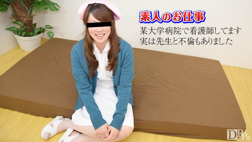 10musume 120916_01 素人のお仕事~某大学病院で看護師やってます~安藤つばさ