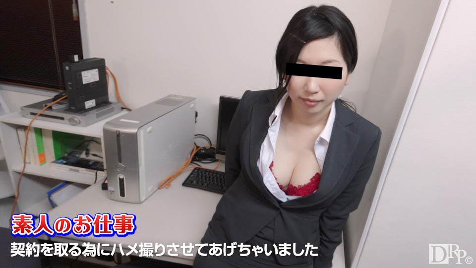 10musume 121316_01 素人のお仕事~契約を結ぶためのハメ撮り撮影