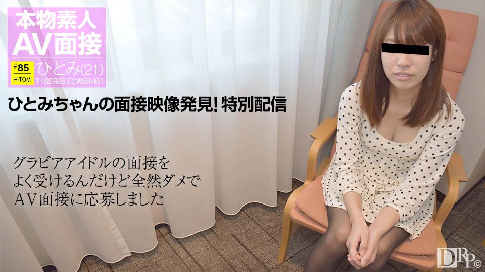 10musume 010217_01 素人AV面接 〜グラビアアイドル志願の私がAV面接を受けました〜 三咲ひとみ