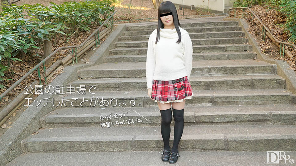 10musume 082617_01 ごく普通な私がAVに出演しちゃいました 姫野未来