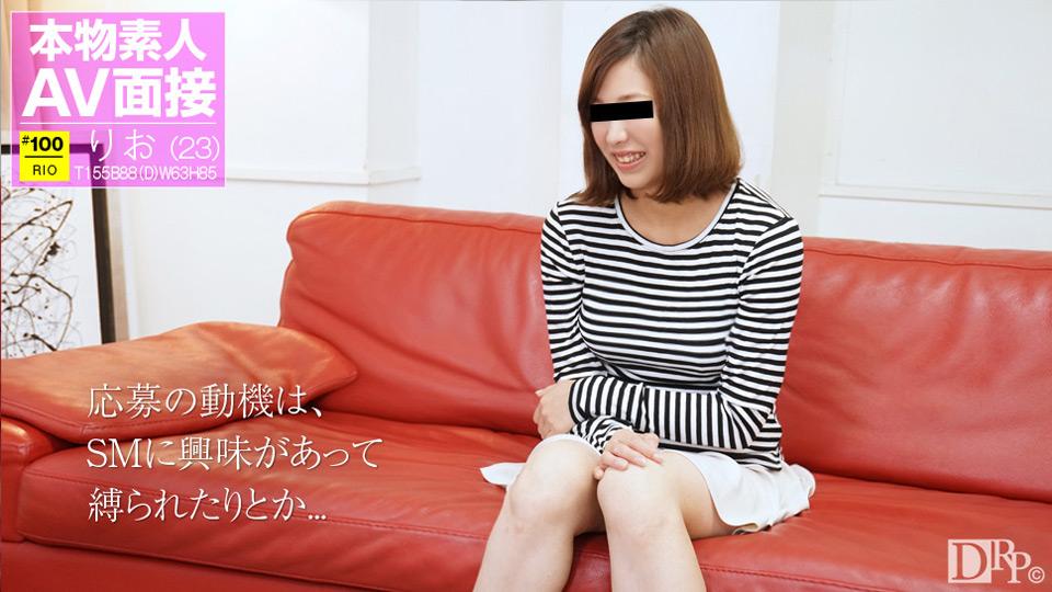 10musume 080517_01 素人AV面接 ~プライベートでは出来ないことをヤりたくて~秋場莉緒