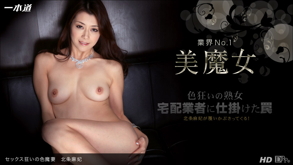 一本道092213_001北条麻妃「セックス狂いの色魔妻」