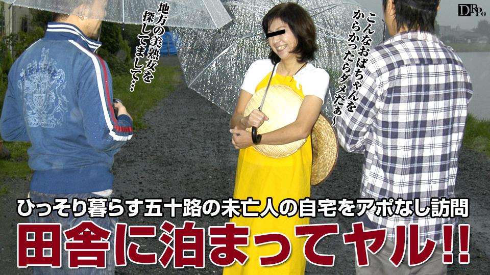 Pacopacomama 020717_022 田舎の明るい農村熟女 制服无码 ...-> 三和久子