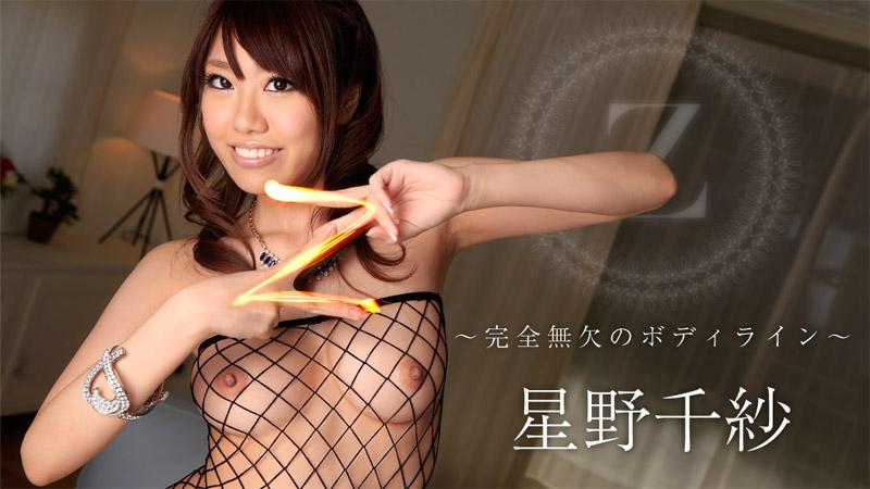 HEYZO 1044 Z~完全無欠のボディライン~ – 星野千紗
