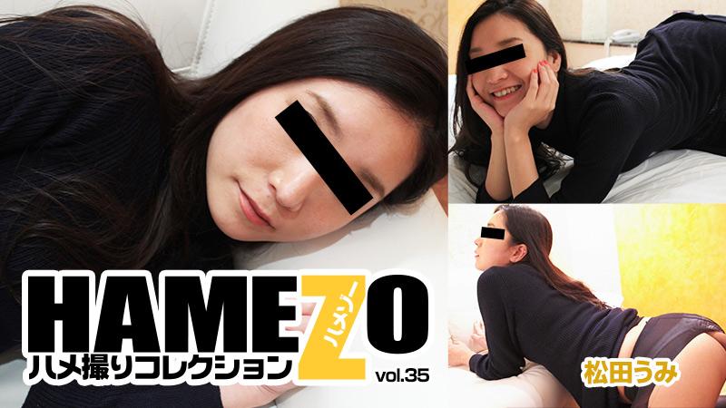 HEYZO 1169 HAMEZO~ハメ撮りコレクション~vol.35 – 松田うみ