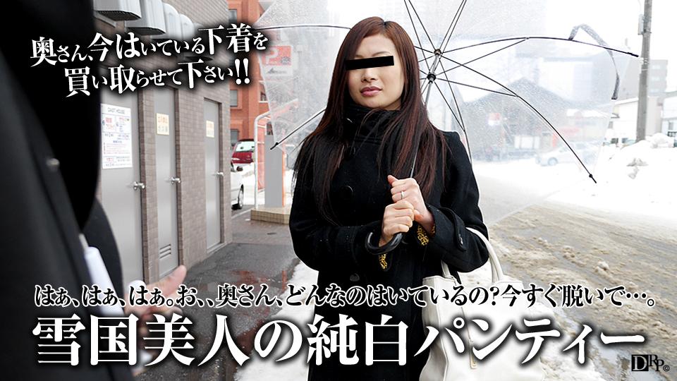 Pacopacomama 011017_006 奥さん、今はいてる下着を買い取らせて下さい!~雪国美人の純白下着~ 向井夏海